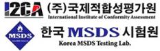 (주)국제적합성평가원 한국MSDS시험원